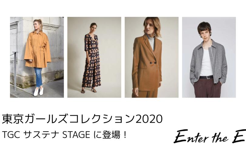 イベント出演 | 9/5(土)『第31回 東京ガールズコレクション 2020』にEnter the Eのアイテムが登場しました