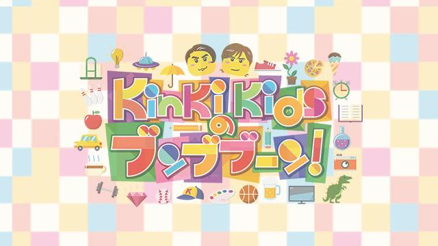 掲載情報|2月20日(土)放送のフジテレビ「KinKi Kidsのブンブブーン」で堂本剛さんにEnter the Eのアイテムを着用いただきました。