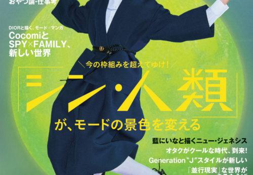 雑誌掲載情報|3月26日発売SPUR5月号に掲載されました。