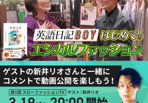 イベント情報|新井リオさん出演「スローファッションTV」開設。