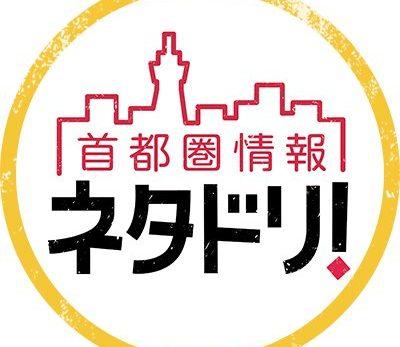 メディア情報 NHK首都圏ナビ ネタドリ!でEnter the Eが紹介されました。