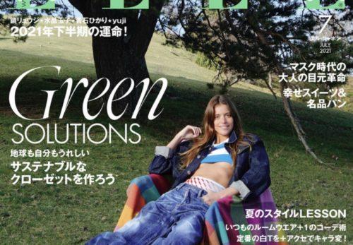 雑誌掲載情報 5月28日発売 ELLE JAPON 7月号に代表植月友美が紹介されました。