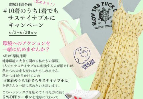 キャンペーン情報 6月の環境月間:広めよう!#10着のうち1着でもサステイナブルにキャンペーン