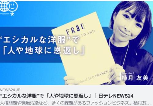 メディア情報 日テレNews 24にEnter the E代表植月のインタビューが紹介されました。