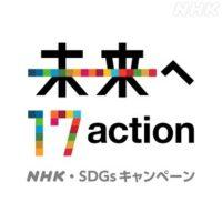 未来へ17ACTION☆TV