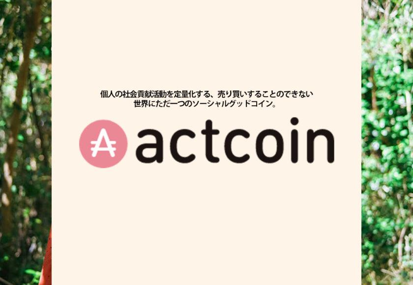 アクトコイン