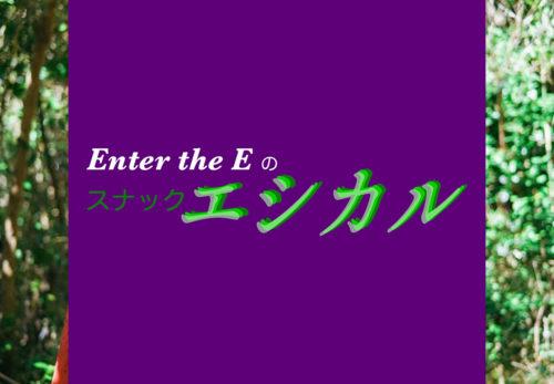 イベント情報   9/21(火)20:30頃 インスタライブでスナックエシカル開店のお知らせ 〜未来のピースなファッション〜