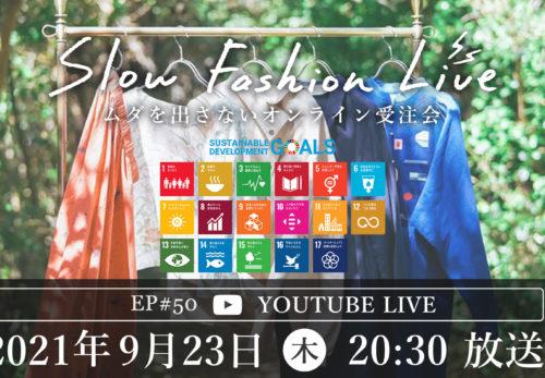 イベント情報   9/23(木)20:30~SDGs週間特集vol.1〜SLOW FASHION LIVEのご案内と紹介アイテムのお知らせ