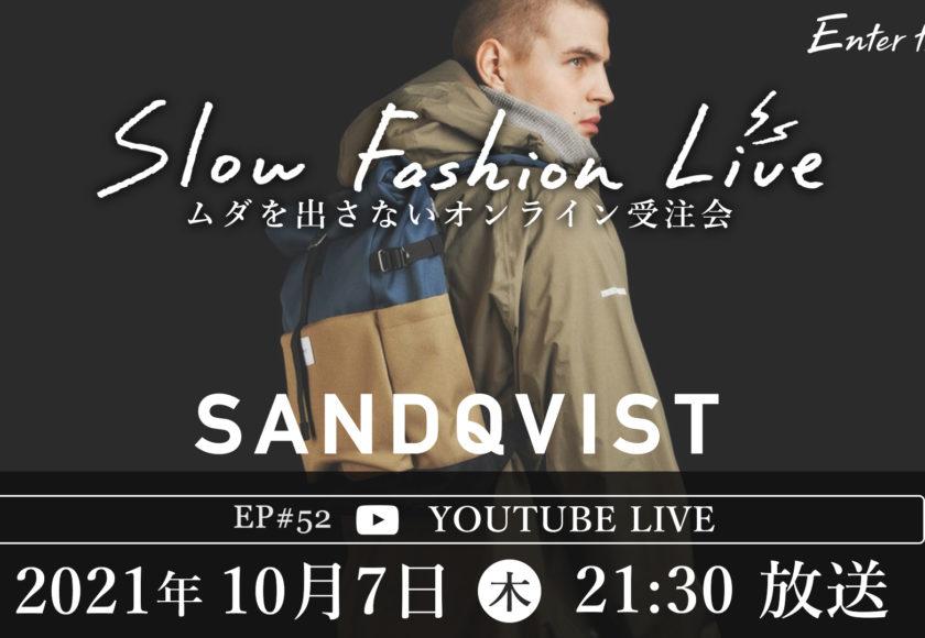 スローファッションライブ